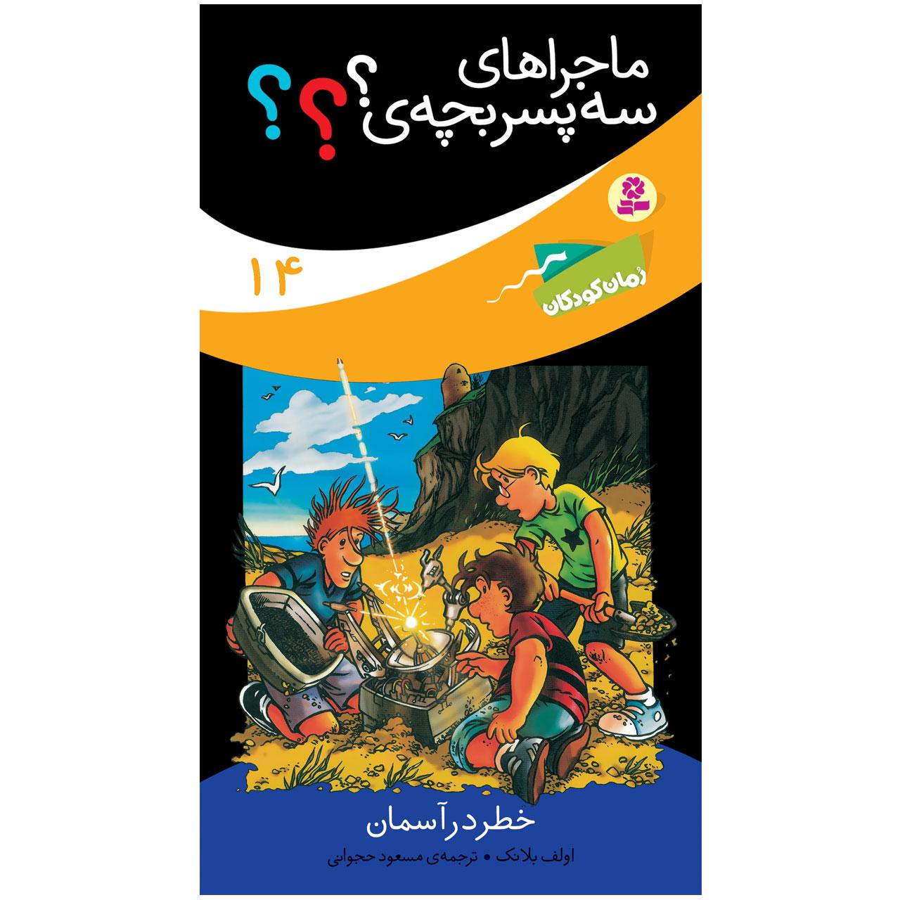 خرید                      کتاب ماجراهای سه پسر بچه ی ؟؟؟ 14 خطر در آسمان اثر اولف بلانک انتشارات قدیانی
