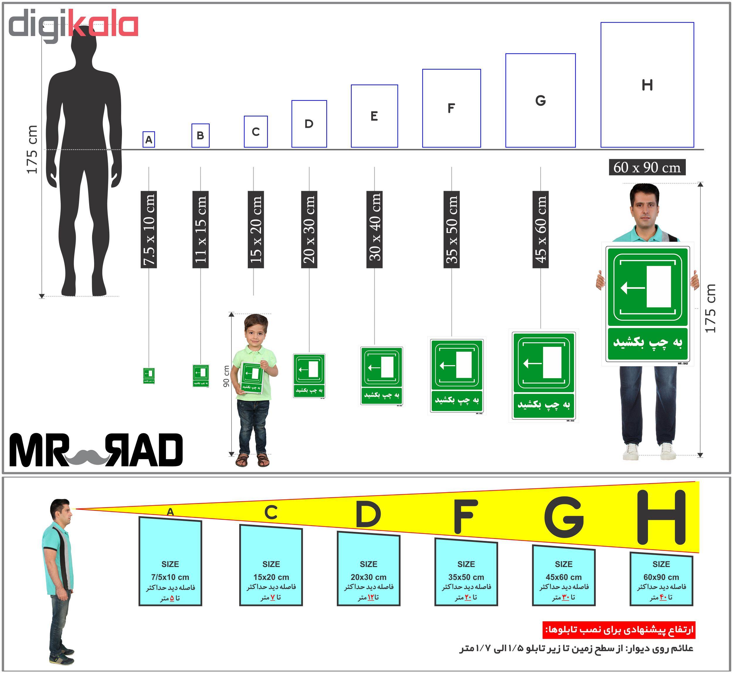 برچسب شرایط ایمن FG طرح به چپ بکشید کد LG104 بسته 2 عددی
