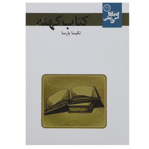 کتاب کهنه اثر نکیسا پارسا