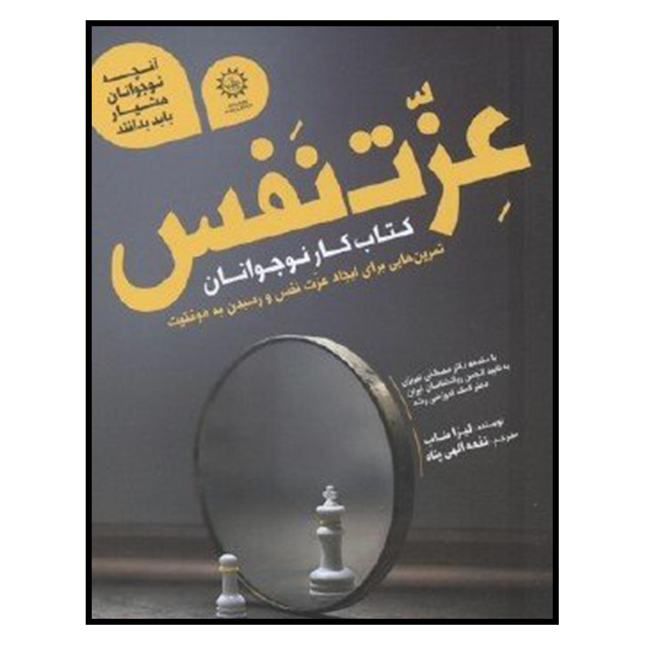 کتاب عزت نفس كتاب كار نوجوانان اثر ليزا شاب نشر ايران بان