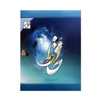 نرم افزار دیوان حافظ نشر نورسافت