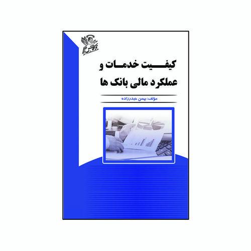کتاب کیفیت خدمات و عملکرد مالی بانک ها  اثر بهمن حیدرزاده  نشر فرهوش