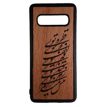 کاور مدل NO6140 مناسب برای گوشی موبایل سامسونگ Galaxy S10