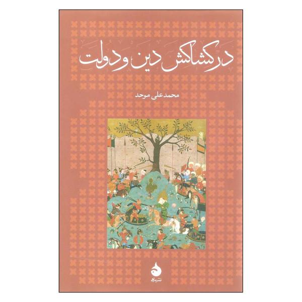کتاب در کشاکش دین و دولت اثر محمد علی موحد نشر ماهی