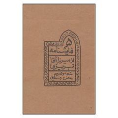 کتاب پنج نمايشنامه از ميرزا آقا تبريزي اثر ميرزاآقا تبريزي نشر چلچله