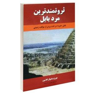 کتاب ثروتمندترین مرد بابل اثر جورج کلاسون انتشارات نیک فرجام