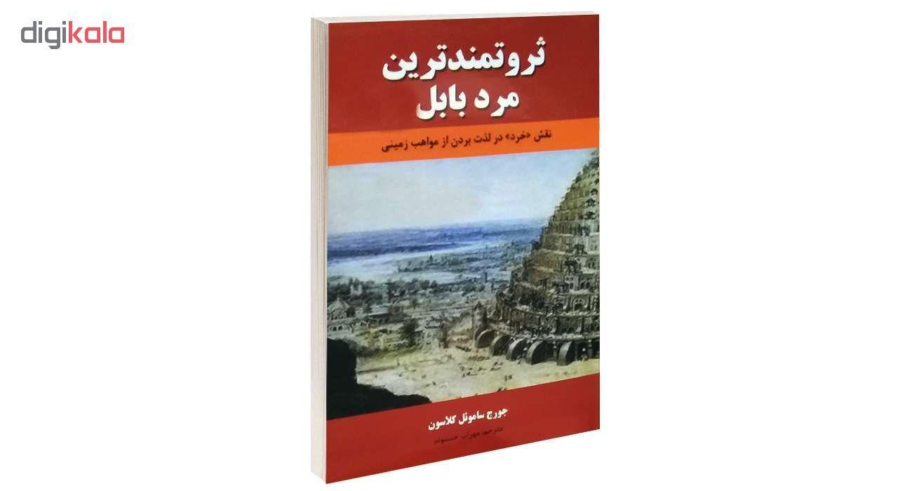 کتاب ثروتمندترین مرد بابل اثر جورج کلاسون انتشارات نیک فرجام main 1 1
