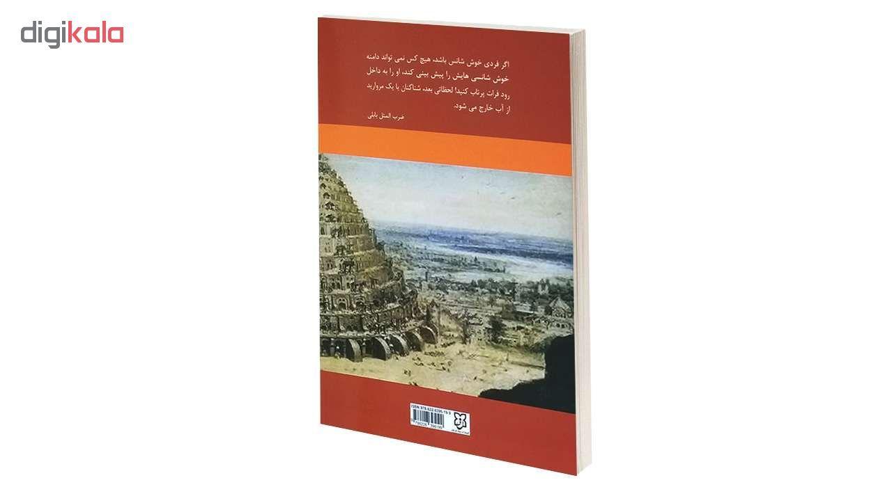 کتاب ثروتمندترین مرد بابل اثر جورج کلاسون انتشارات نیک فرجام main 1 2