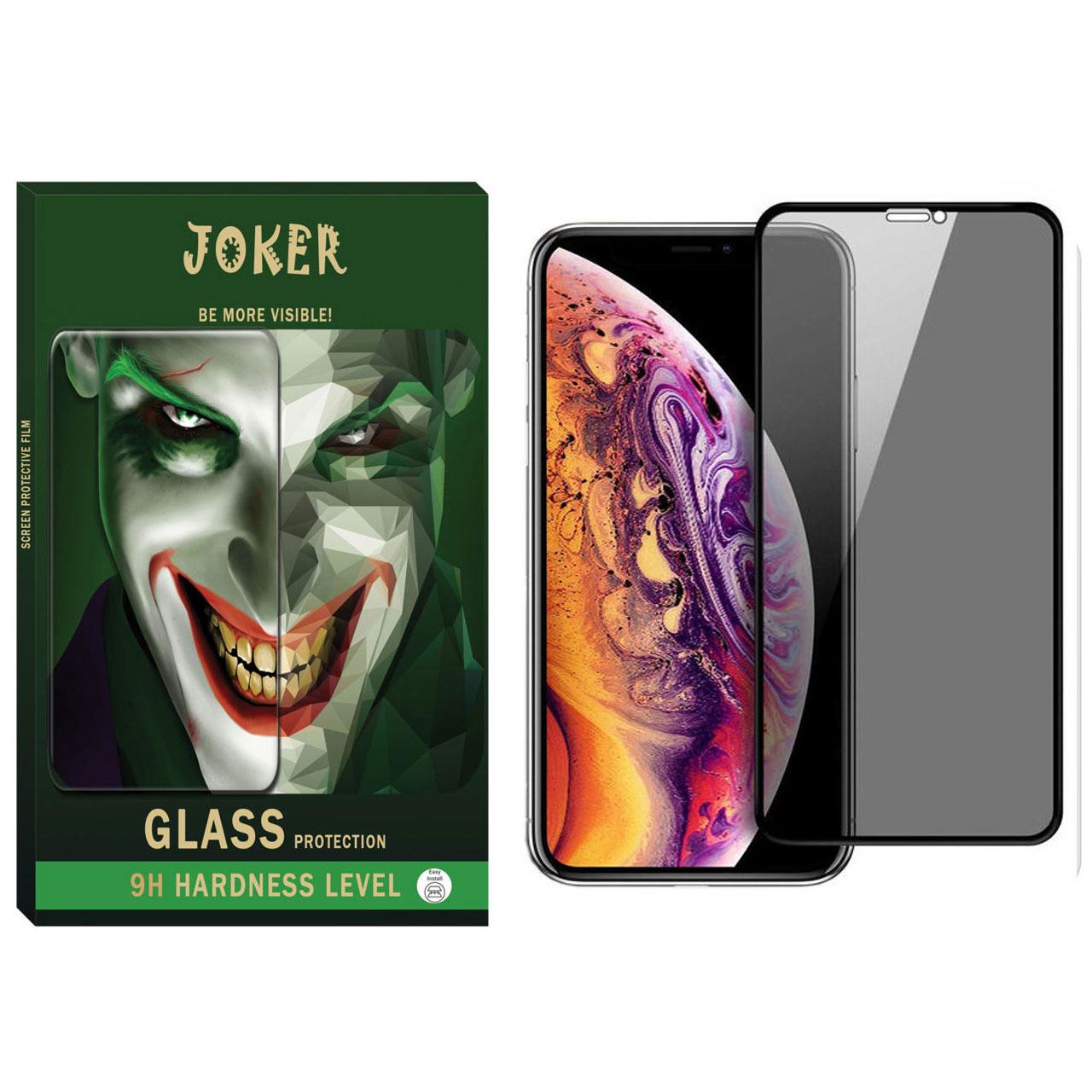 محافظ صفحه نمایش حریم شخصی  جوکر مدل FUM-01 مناسب برای گوشی موبایل اپل Iphone 11 pro max