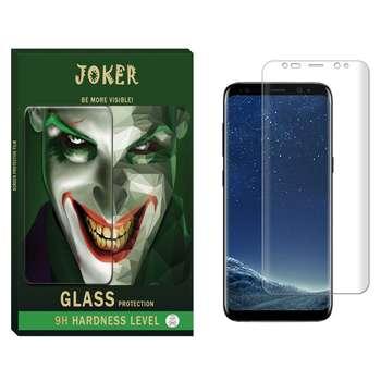 محافظ صفحه نمایش یووی لایت جوکر مدل UM-01 مناسب برای گوشی موبایل سامسونگ Galaxy S8