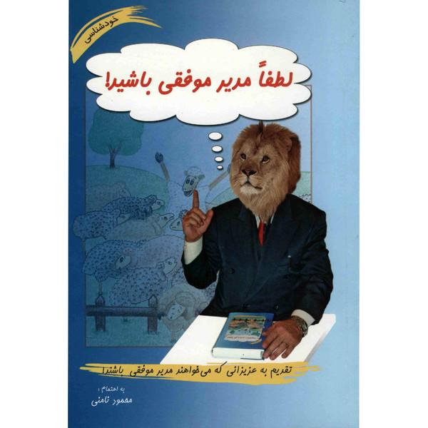 کتاب لطفا مدیر موفقی باشید اثر محمود نامنی