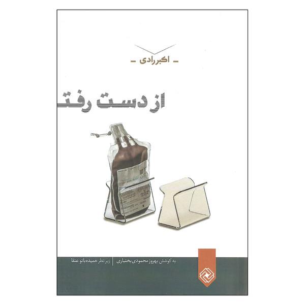 کتاب از دست رفته اثر اکبر رادی انتشارات خاموش