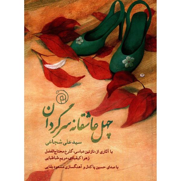 کتاب چهل عاشقانه سرگردان اثر سید علی شجاعی