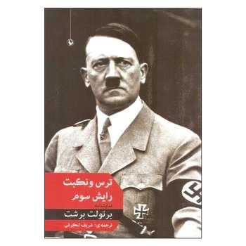 کتاب ترس و نکبت رایش سوم اثر برتولت برشت انتشارات مروارید