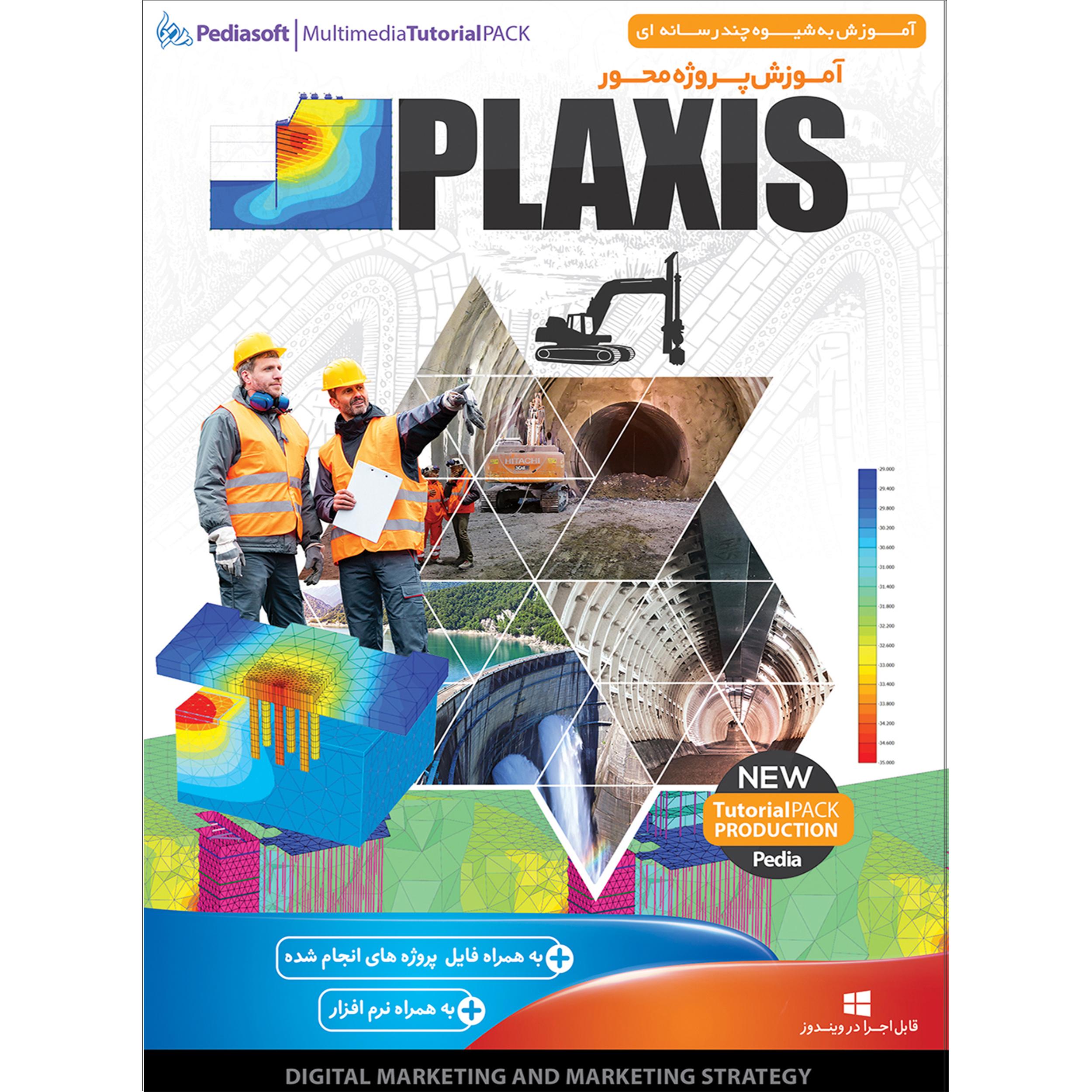 نرم افزار آموزش پروژه محور PLAXIS نشر پدیا سافت