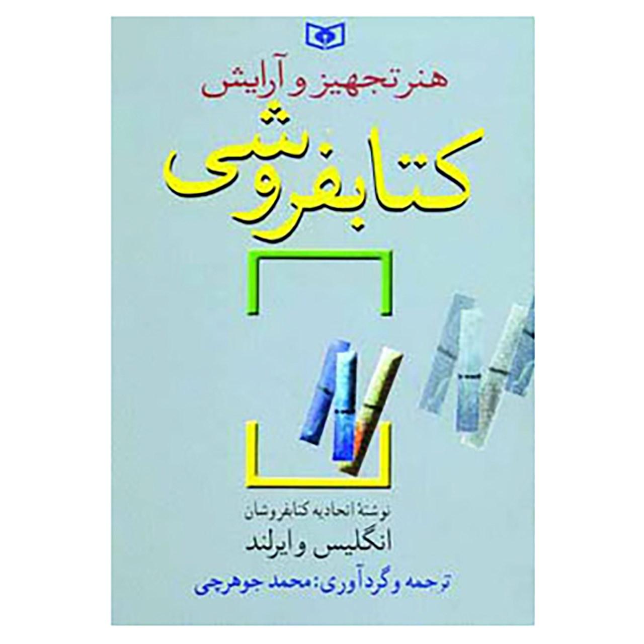 کتاب هنر تجهیز و آرایش کتابفروشی اثر محمد جوهرچی