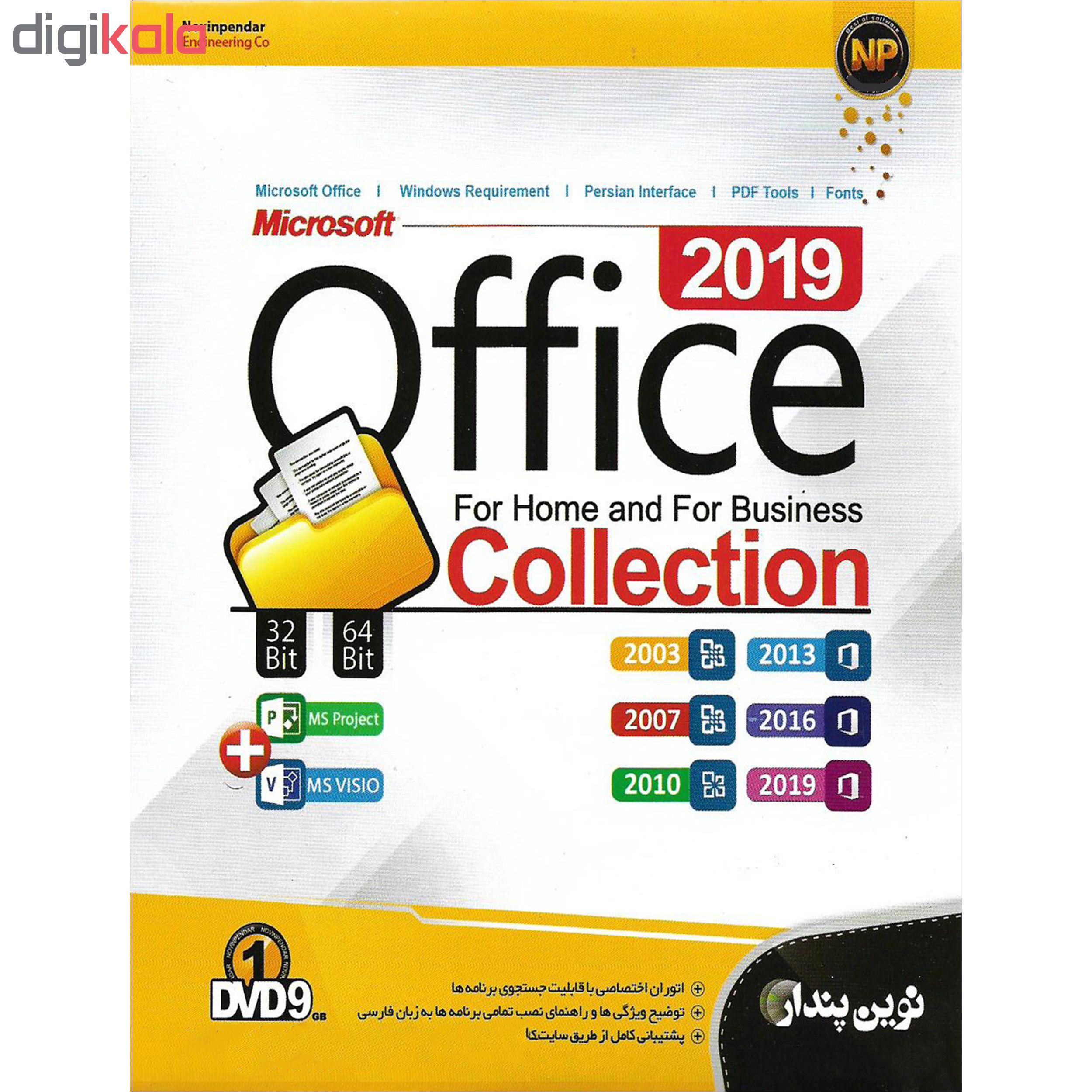 نرم افزار آموزش مهارت هفتگانه کامپیوتر ICDL 2019 نشر پدیا سافت به همراه نرم افزار Office Collection 2019 نشر نوین پندار