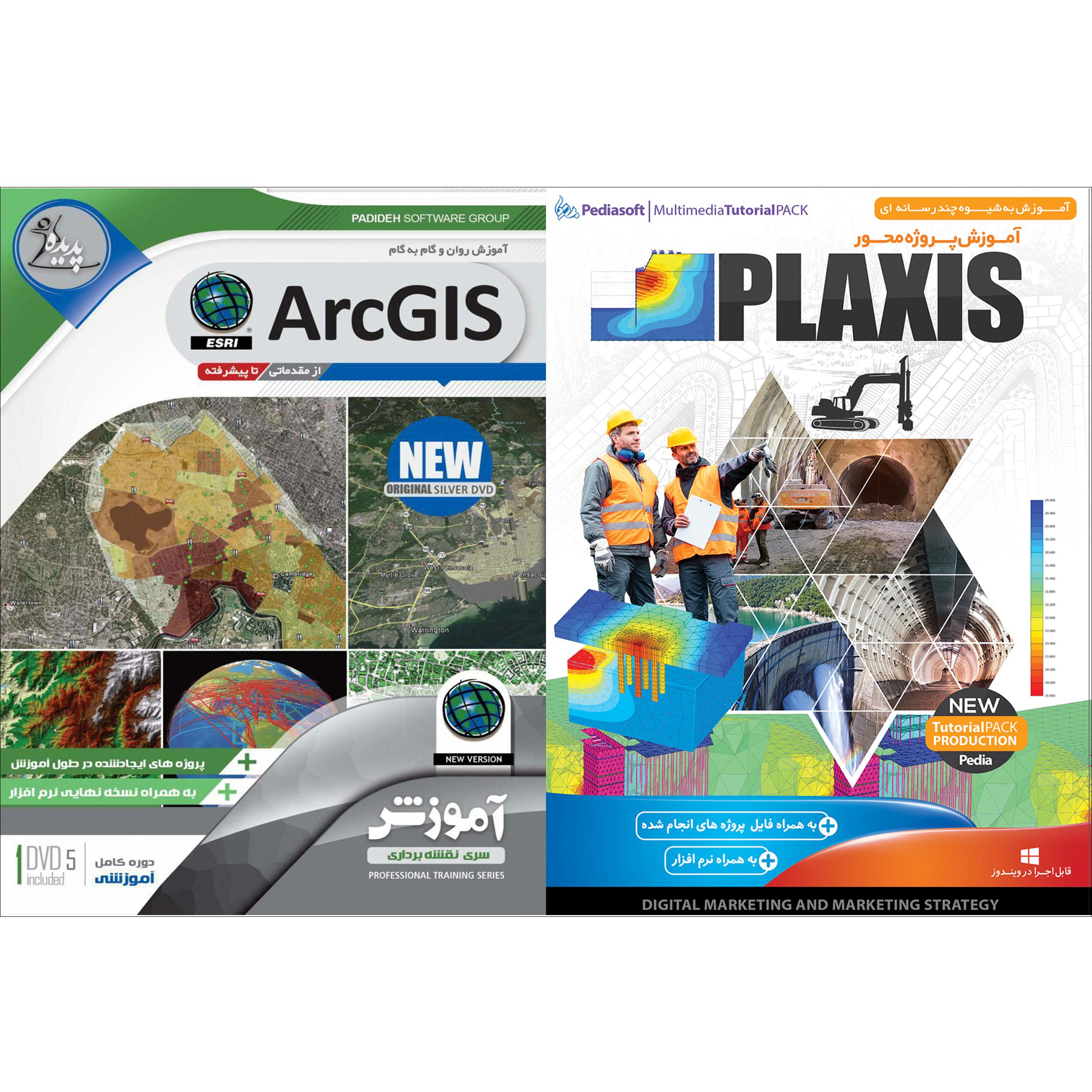 نرم افزار آموزش PLAXIS نشر پدیا سافت به همراه نرم افزار آموزش ARC GIS نشر پدیده