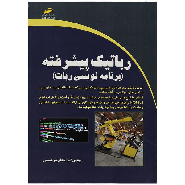 کتاب رباتیک پیشرفته اثر مهندس اسحاق میر حسینی