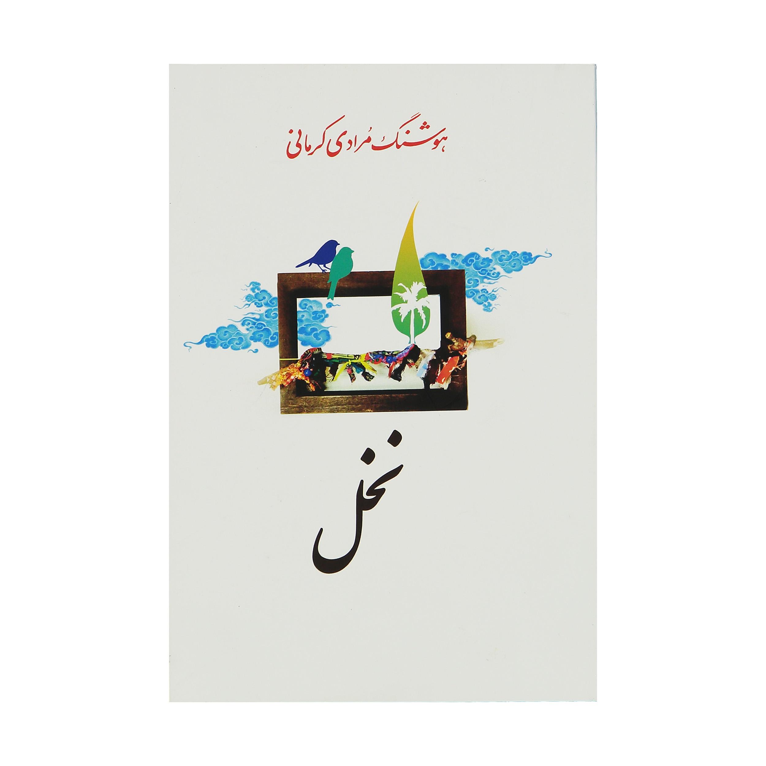 کتاب نخل اثر هوشنگ مرادی کرمانی