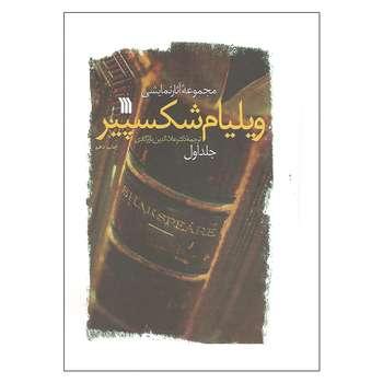 کتاب مجموعه آثار نمایشی ویلیام شکسپیر اثر ویلیام شکسپیر نشر سروش دو جلدی