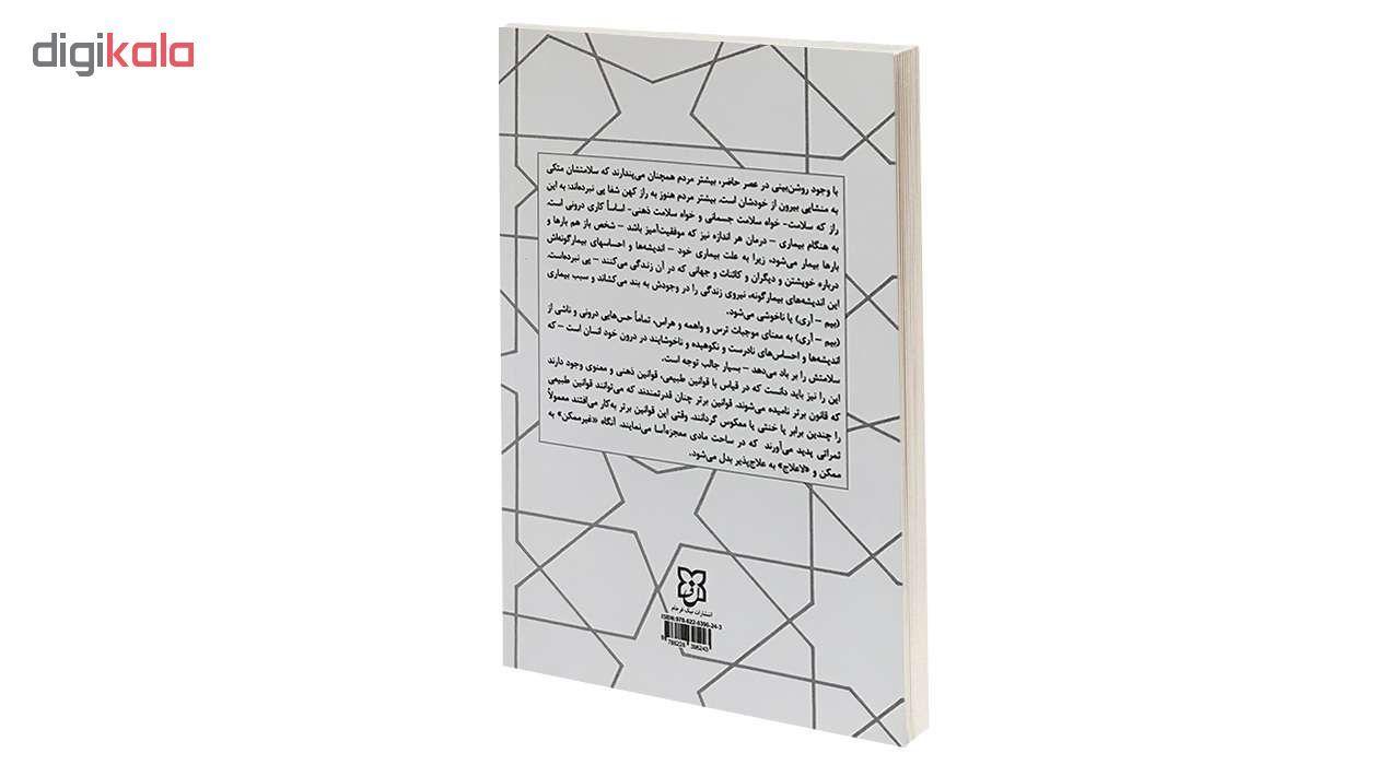 کتاب قانون شفا اثر کاترین پاندر انتشارات نیک فرجام main 1 2