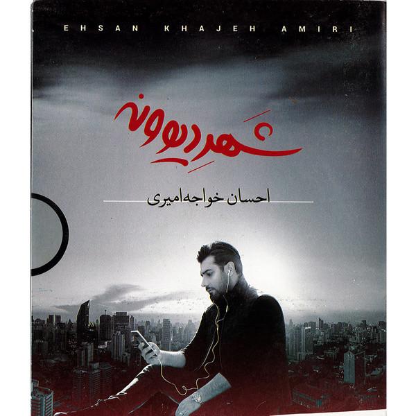آلبوم موسیقی شهر دیوونه اثر احسان خواجه امیری نشر پخش دنیای هنر