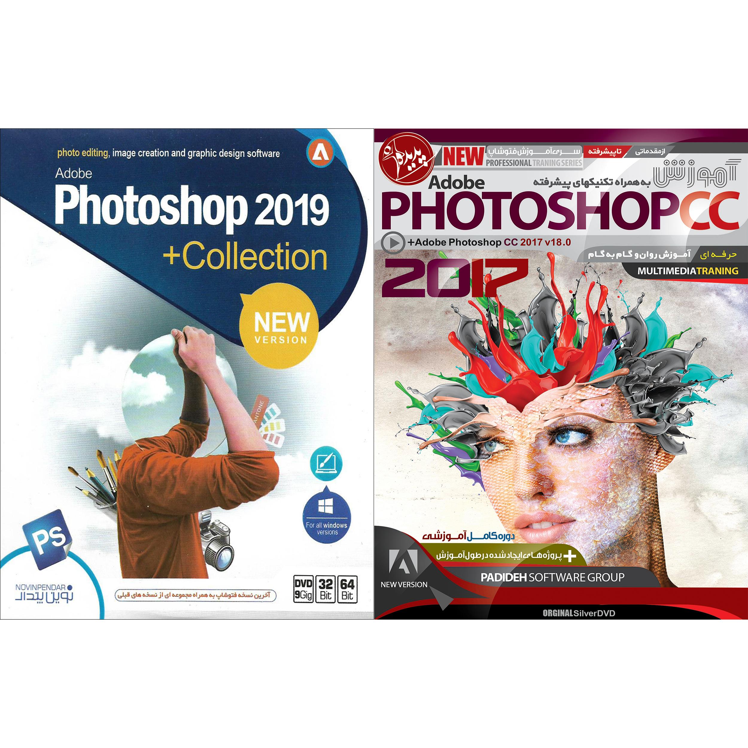 نرم افزار آموزش  PHOTOSHOP CC نشر پدیده به همراه نرم افزار PHOTOSHOP 2019 نشر نوین پندار
