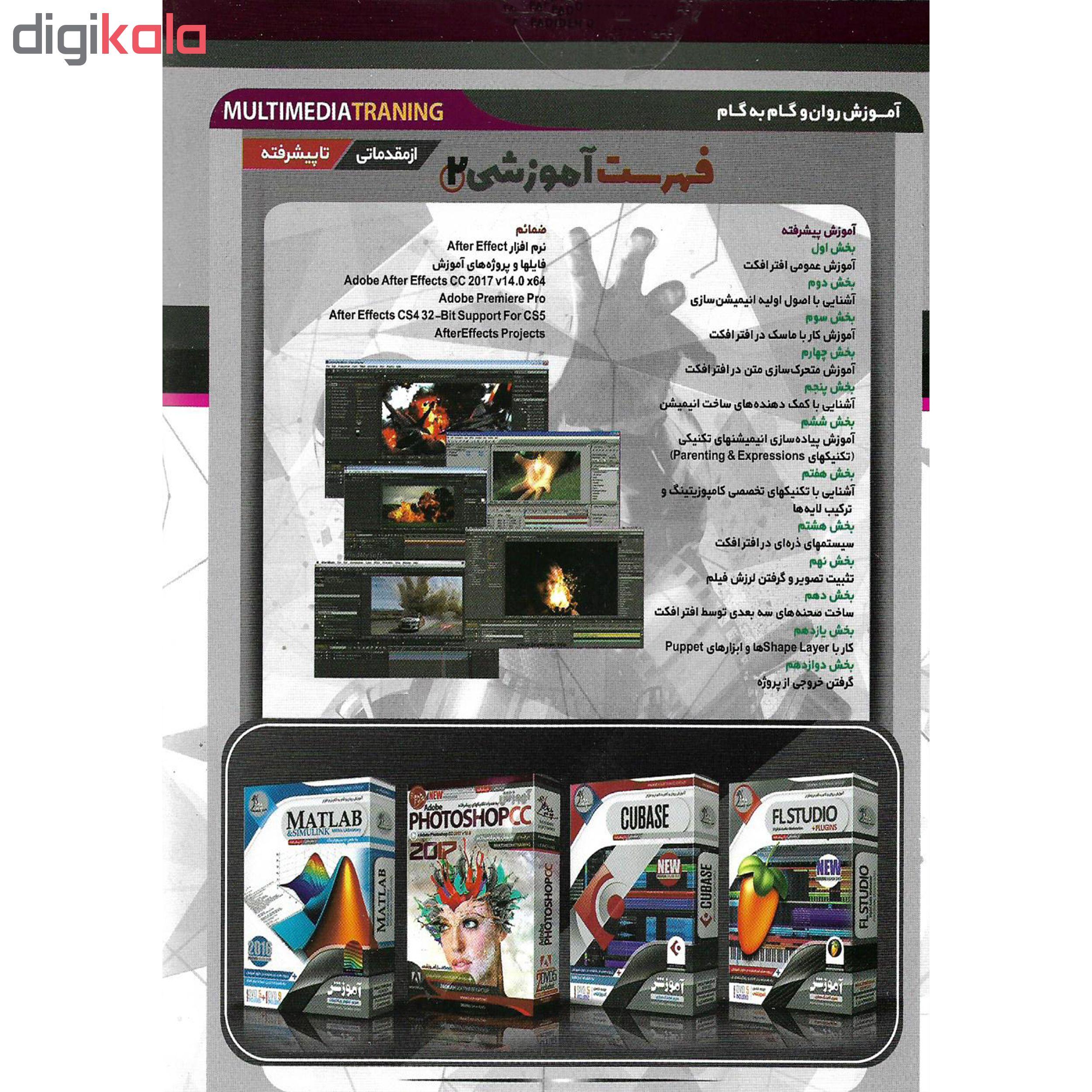 نرم افزار آموزش After Effects CC نشر پدیده به همراه نرم افزار After Effects CC نشر نوین پندار