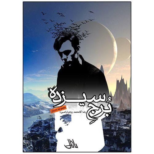 کتاب برج سیزده اثر رضا آقامحمد یزدی (رامی) انتشارات بادبان
