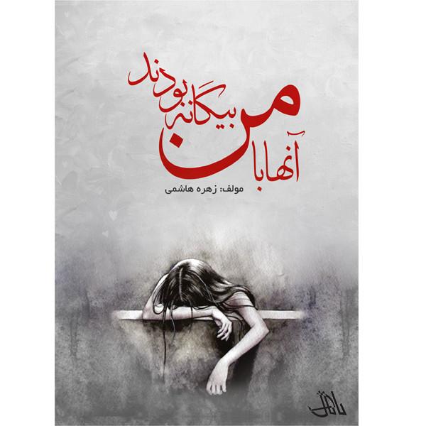 کتاب آن ها با من بیگانه بودند اثر زهره هاشمی انتشارات بادبان