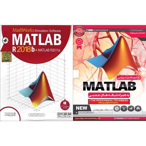 نرم افزار آموزش MATLAB به همراه شبکه های عصبی نشر پدیده به همراه نرم افزار MATLAB 2018 نشر نوین پندار