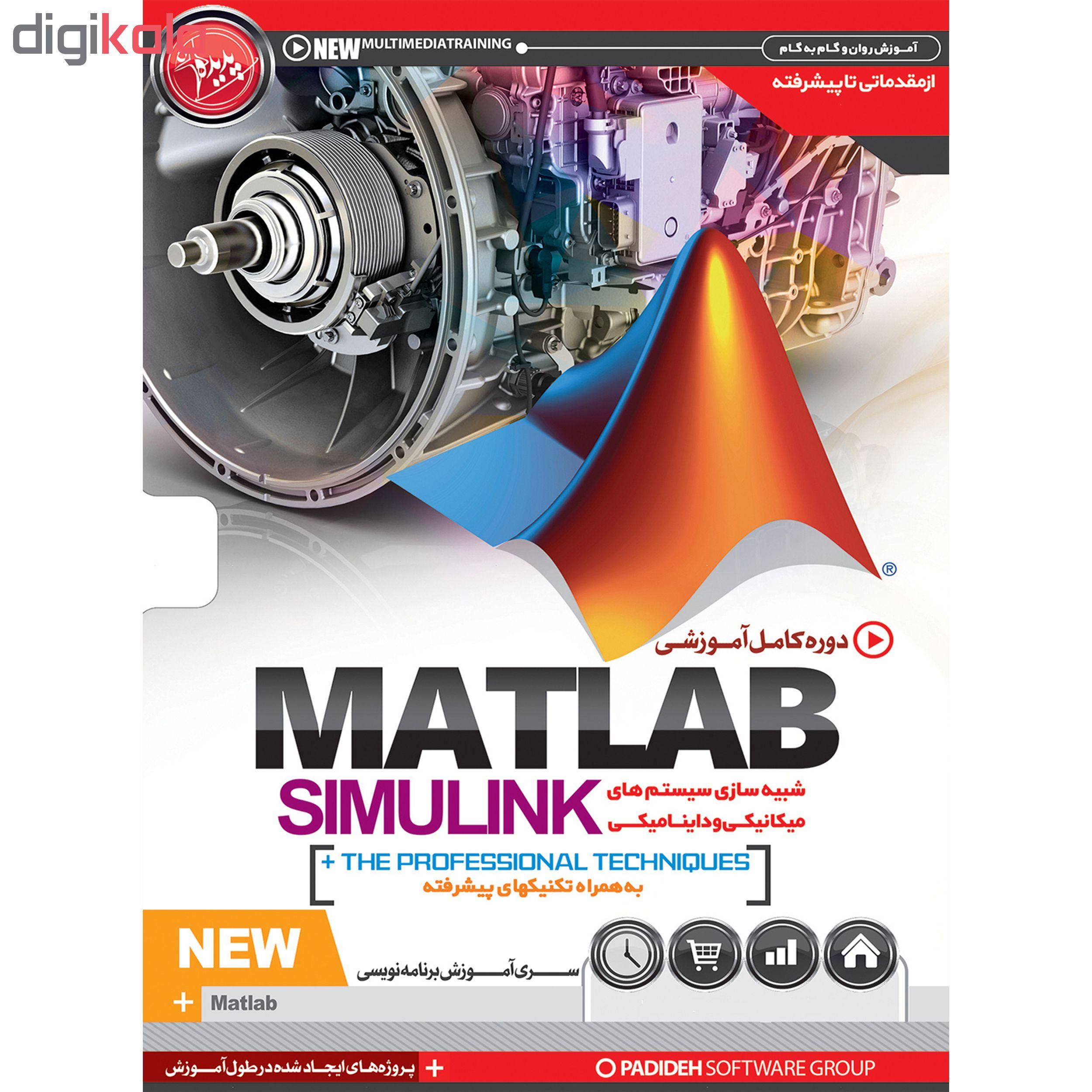 نرم افزار آموزش MATLAB SIMULINK نشر پدیده به همراه نرم افزار MATLAB 2018 نشر نوین پندار