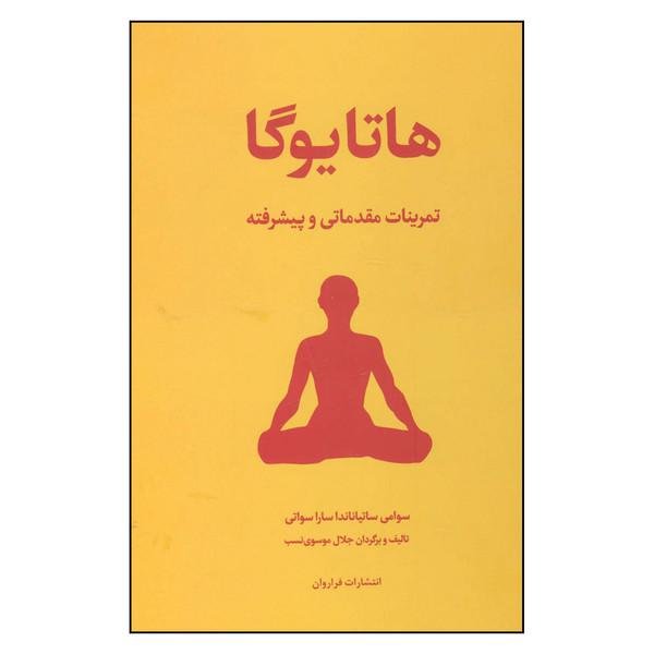 کتاب هاتا يوگا  تمرينات مقدماتي و پيشرفته اثر سوامي ساتياناندا ساراسواتي انتشارات فراروان