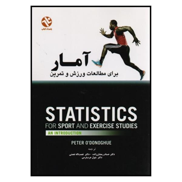 کتاب آمار براي مطالعات ورزش و تمرين اثر پيتر اودانو انتشارات بامداد كتاب