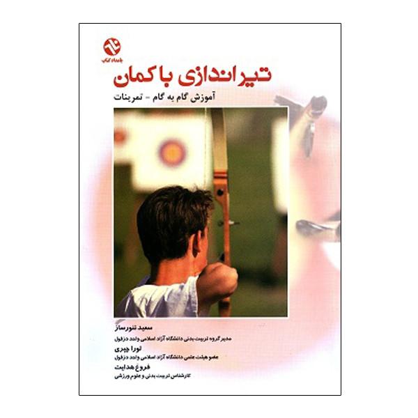کتاب تیراندازی با کمان اثر سعید تنورساز و لورا چپری انتشارات بامداد کتاب