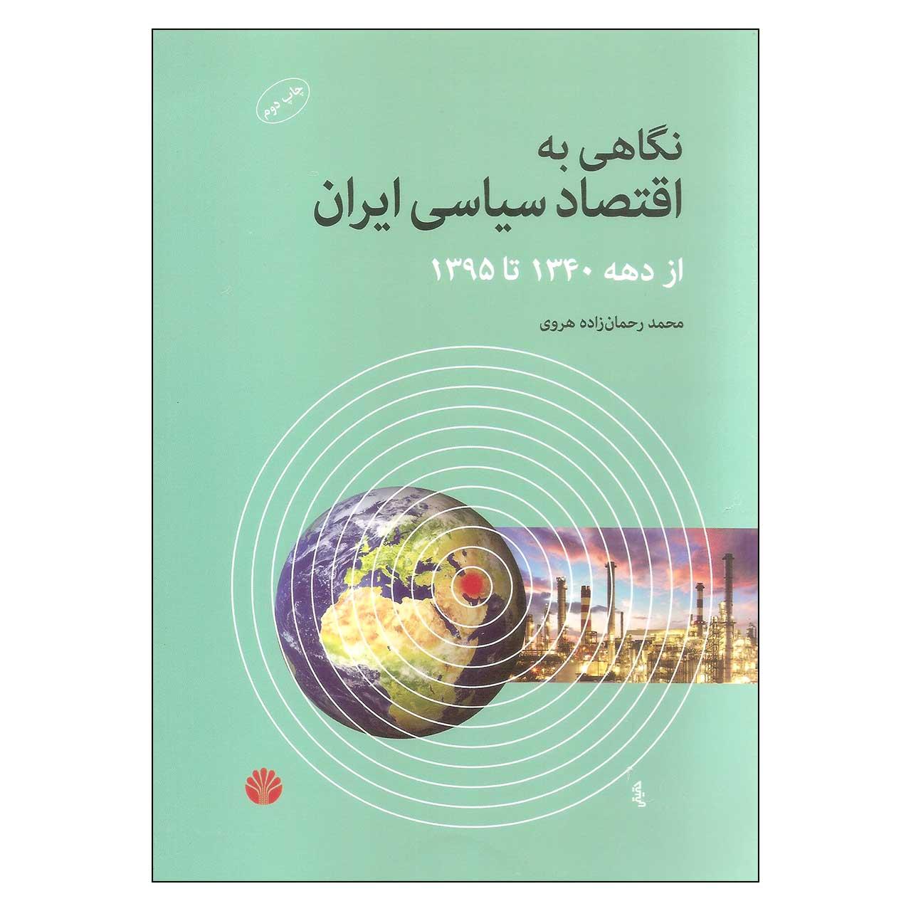 کتاب نگاهی به اقتصاد سیاسی ایران از دهه 1340 تا 1395 اثر محمد رحمان زاده هروی نشر اختران