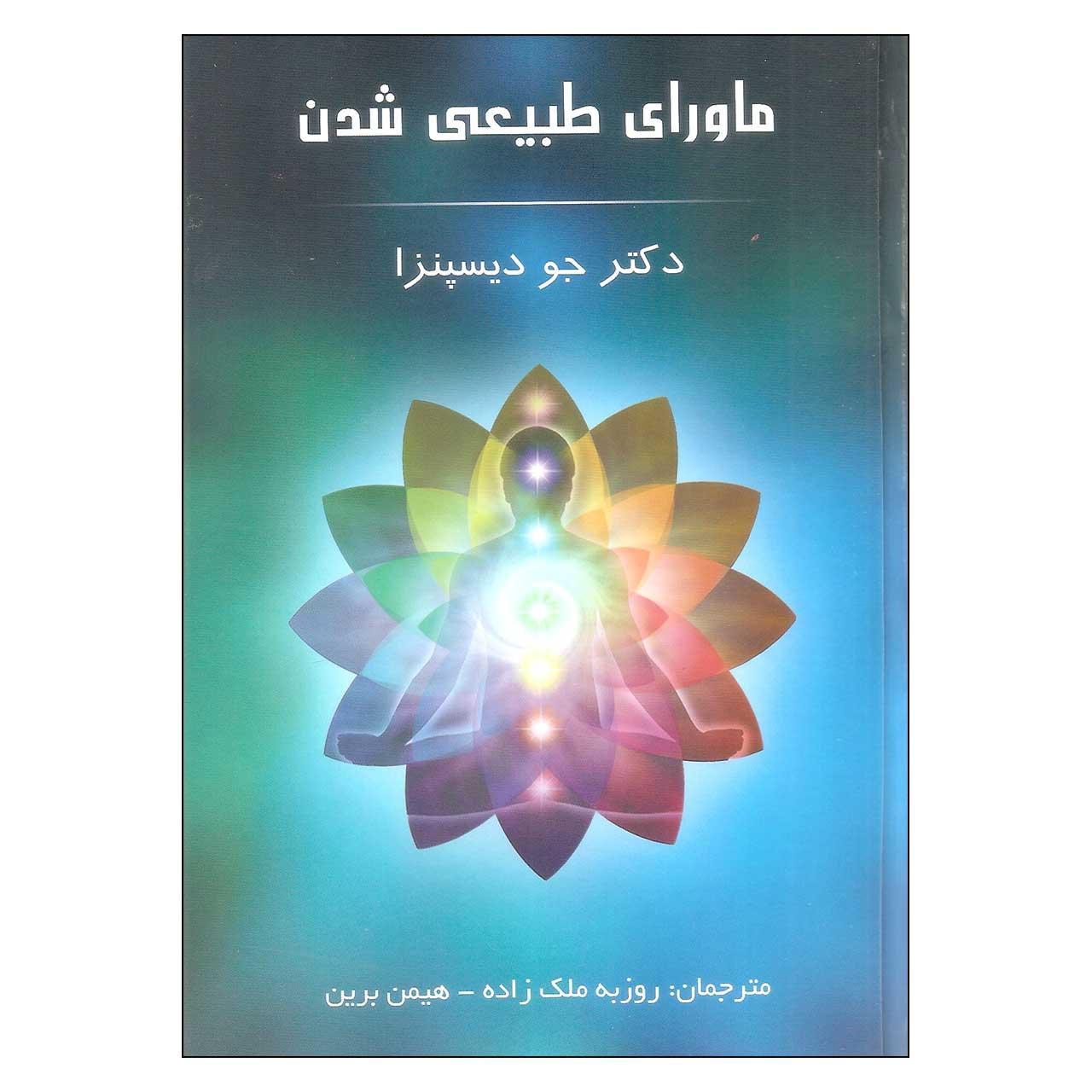 کتاب ماورای طبیعی شدن اثر دکتر جو دیسپنزا انتشارات پردیس آباریس              پرفروش