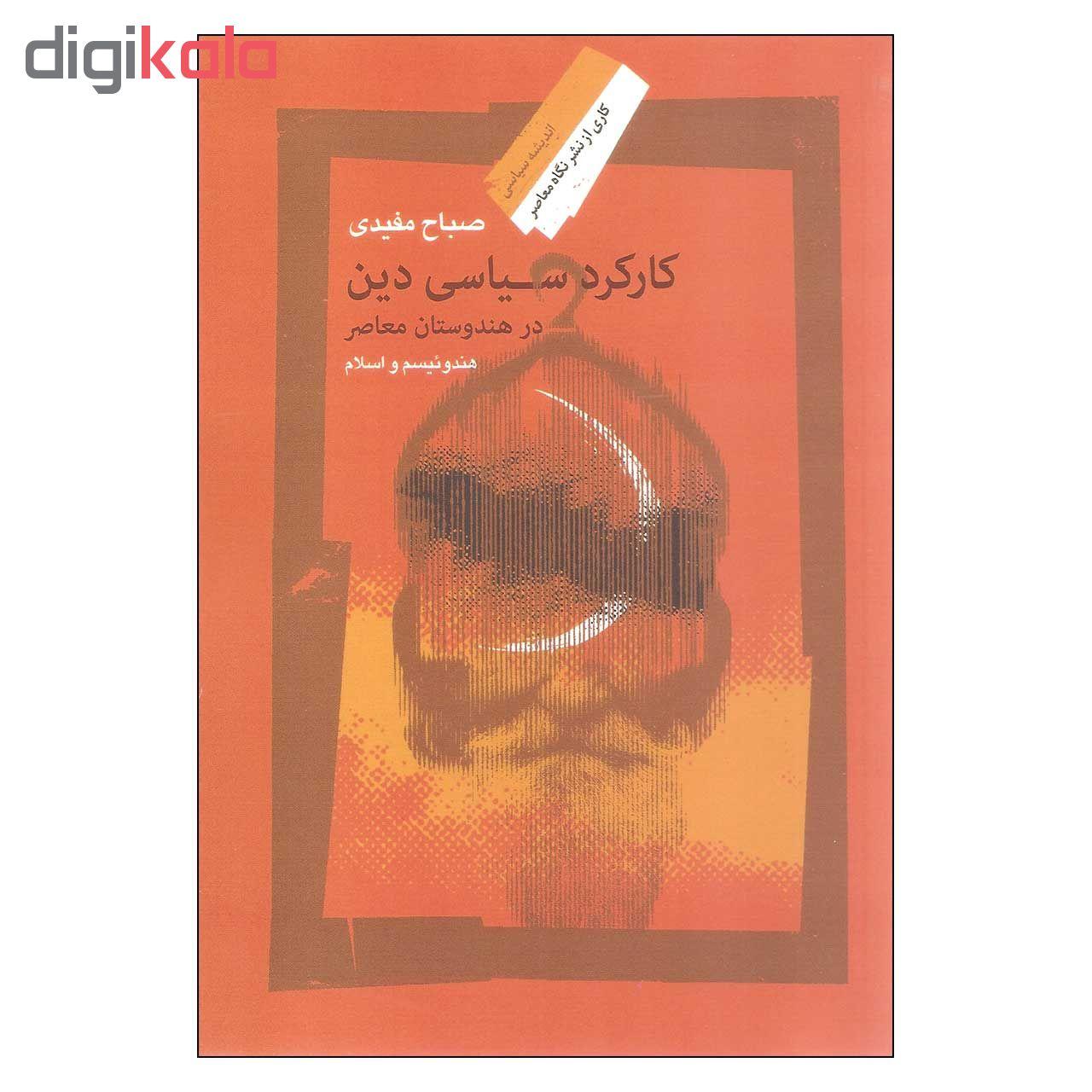 کتاب کارکرد سیاسی دین در هندوستان معاصر اثر صباح مفیدی نشر نگاه معاصر