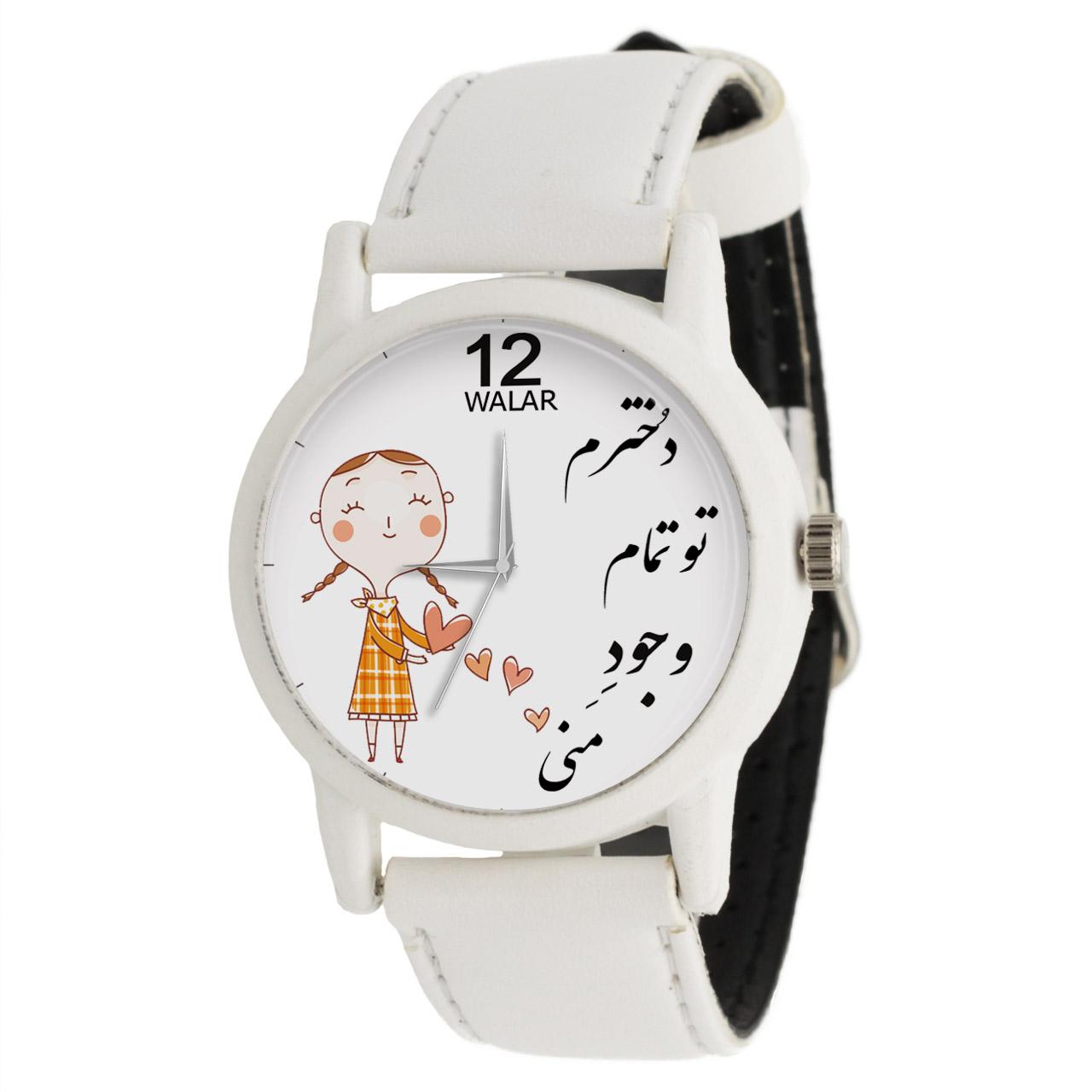 ساعت مچی عقربه ای زنانه والار طرح دخترم تو تمام وجود منی کد LF1663