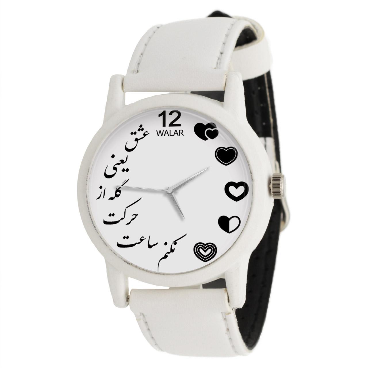 ساعت مچی عقربه ای زنانه والار طرح عشق کد LF1639