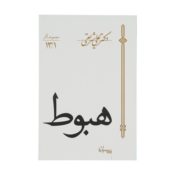 کتاب هبوط اثر علی شریعتی