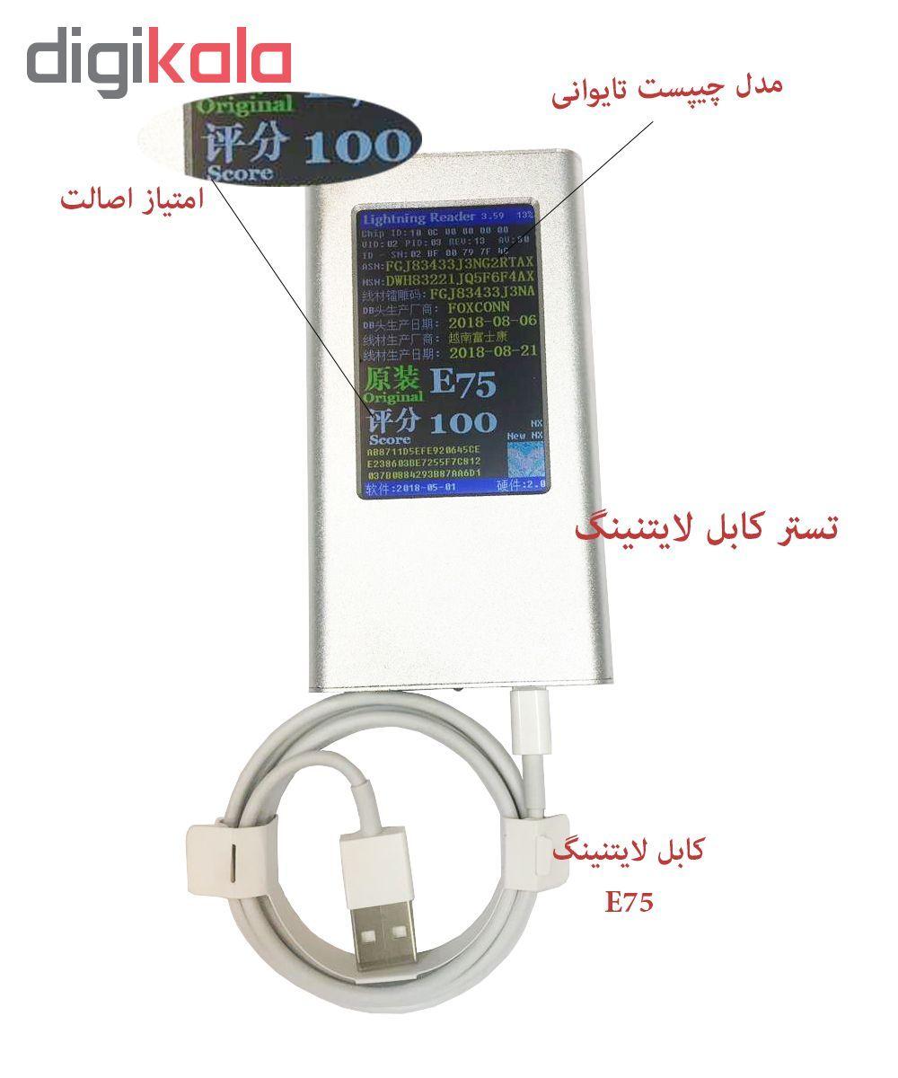 کابل تبدیل USB به لایتنینگ مدل E75 طول 1 متر main 1 1