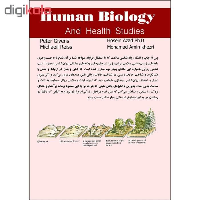 کتاب زیستشناسی انسان و مطالعات سلامتی و بهداشتی اثر پیتر گیونز و مایکل ریس موسسه انتشارات بعثت