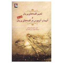 کتاب تعبیر قصههای پریان و آنیما و آنیموس در قصههای پریان اثر ماری-لوئیز فن فرانتس انتشارات مهراندیش