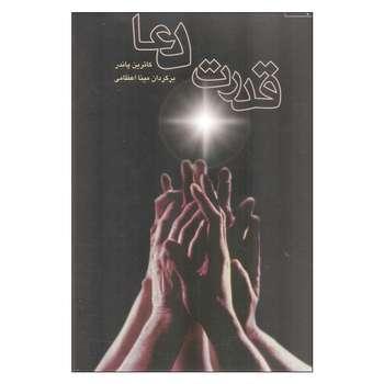 کتاب قدرت دعا اثر کاترین پاندر انتشارات صورتگر 2 جلدی
