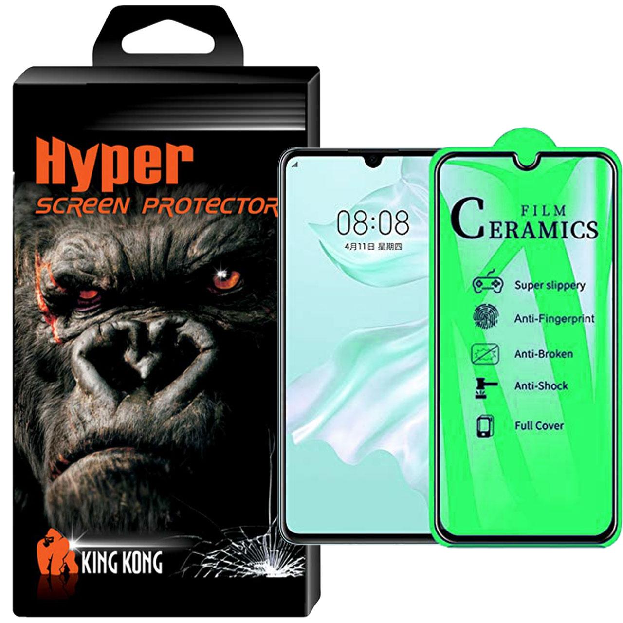 محافظ صفحه نمایش کینگ کونگ مدل CRMC-01 مناسب برای گوشی موبایل هوآوی P30 Lite              ( قیمت و خرید)