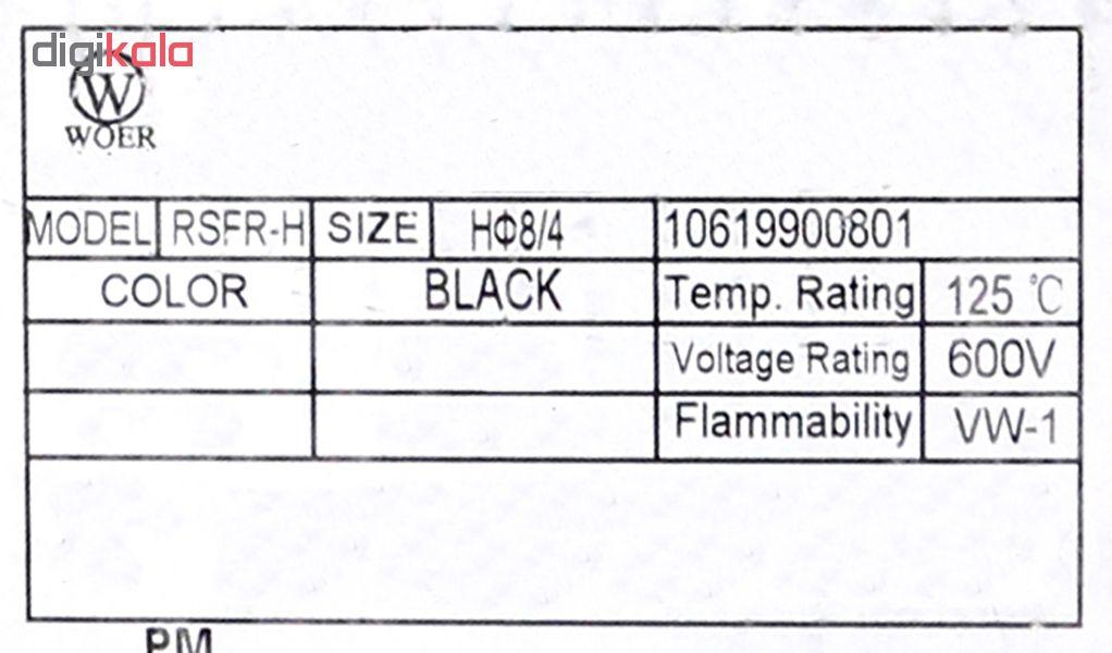 وارنیش حرارتی وو ار مدل 8.0-SGP008BK