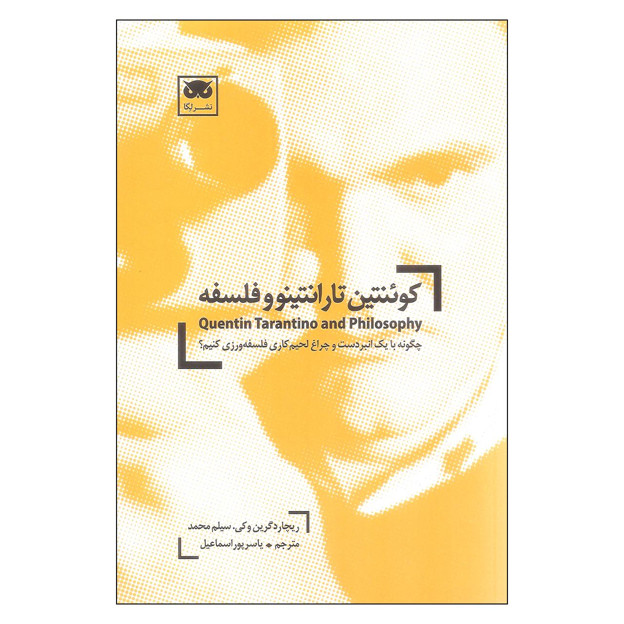 خرید                      کتاب کوئنتین تارانتیمو و فلسفه اثر ریچارد گرین وکی و سیلم محمد نشر لگا