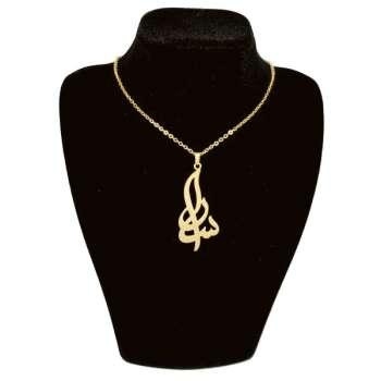 گردنبند طلا 18 عیار زنانه طرح سارا کد UN0013